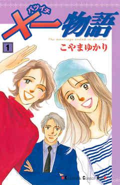 【×一物語】全巻無料で漫画を読めるか調査!9巻まで安全に一気読み