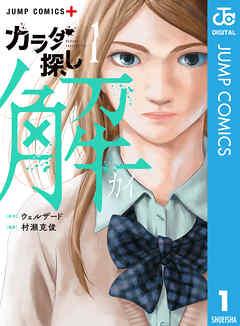 【カラダ探し解】全巻無料で漫画を読む方法!最新刊まで安全に一気読み