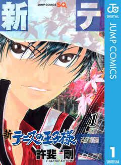 【新テニスの王子様】全巻無料で漫画を読めるか調査!31巻まで安全に一気読み