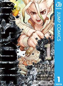 【Dr. STONE】全巻無料で漫画を読めるか調査!19巻まで安全に一気読み