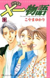 ×一物語の単行本1〜9巻を全巻無料で読む方法!