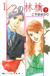 1/2の林檎の2巻を無料で読む方法!漫画村やzipは?