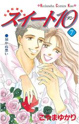 スイート10単行本1〜7巻を全巻無料で読む方法!