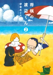 将棋の渡辺くんの2巻を無料で安全に読む方法!ダウンロードも