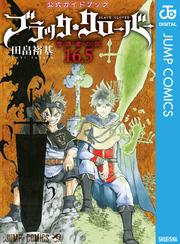 ブラッククローバー公式ガイドブック16.5巻を無料で読む方法!漫画村やzipは不要!