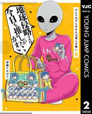 グレイのグレ子さんは推しが尊いの2巻を無料で安全に読む方法!ダウンロードも