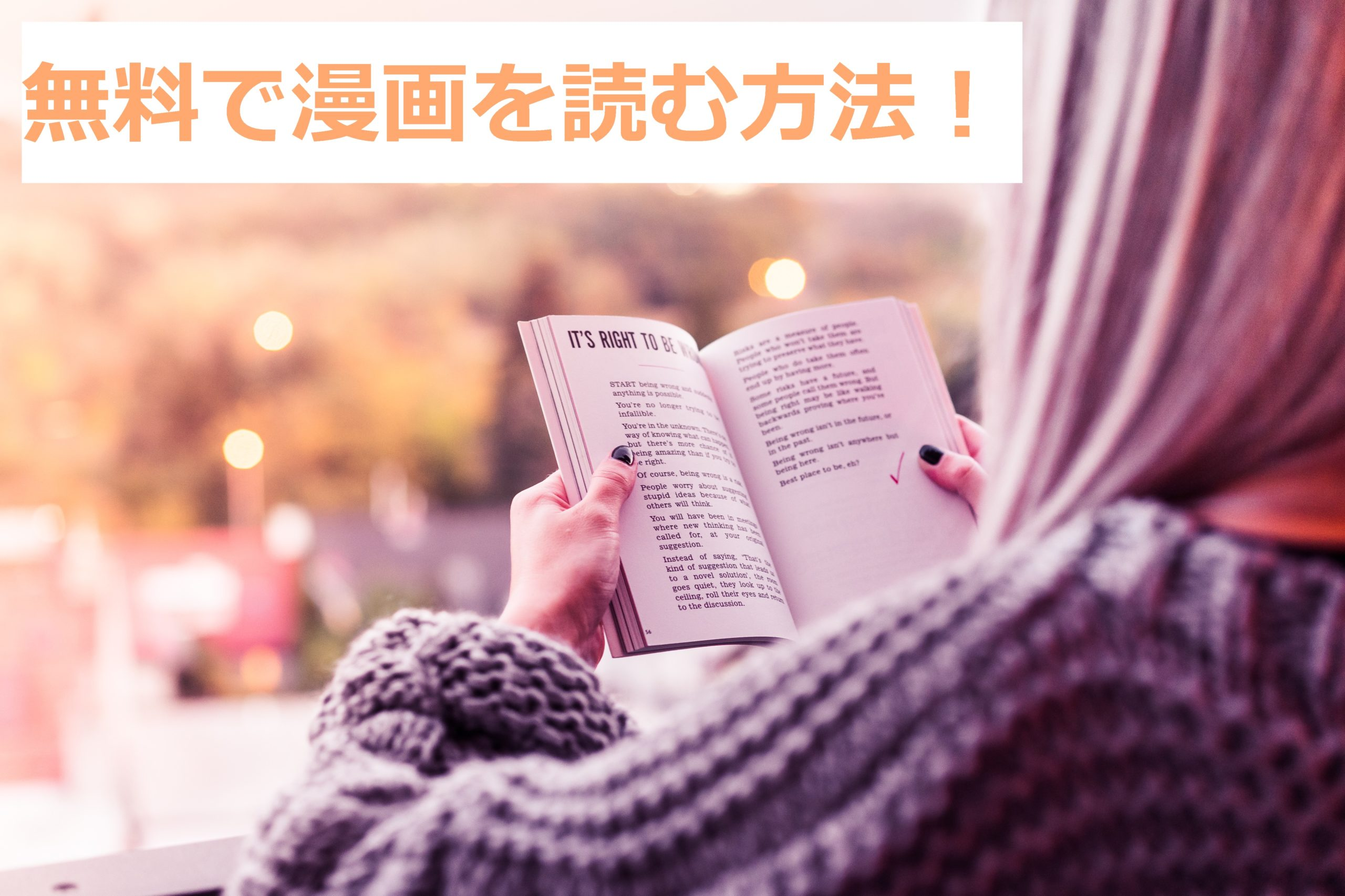【OUT】を全巻無料で読めるか調査!漫画を安く買う方法も