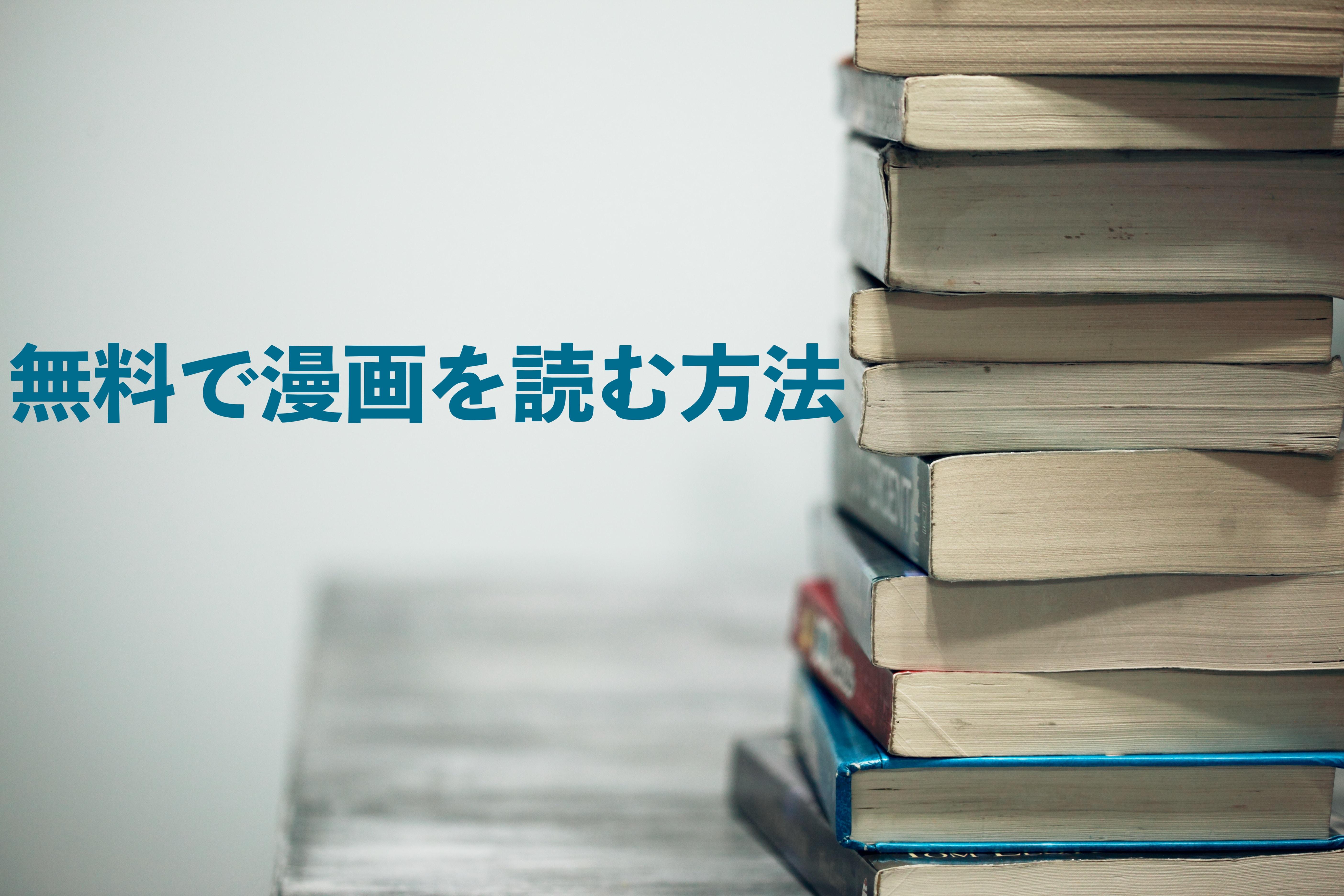 【やじきた学園道中記F】を全巻無料で読む方法!2巻以降や最新巻も