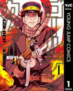 【ゴールデンカムイ】全巻無料で漫画を読めるか調査!24巻まで安全に一気読み