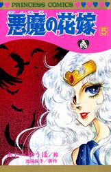 悪魔の花嫁の5巻を無料で読む方法!漫画村やzipは?