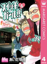 スイッチガール!!の4巻を無料で読む方法!漫画村やzipは?