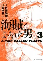 海賊とよばれた男の3巻を無料で読む方法!漫画村やzipは?