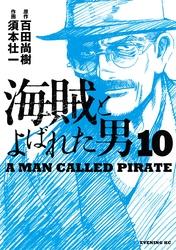 海賊とよばれた男の単行本1〜10巻を全巻無料で読む方法!
