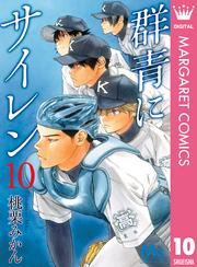 群青にサイレンを最新刊10巻まで全巻無料で読む方法!漫画村やzipを使わず安全に