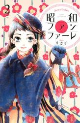 昭和ファンファーレの2巻を無料で読む方法!漫画村やzipは?