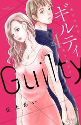 ギルティの単行本1〜4巻を全巻無料で読む方法!