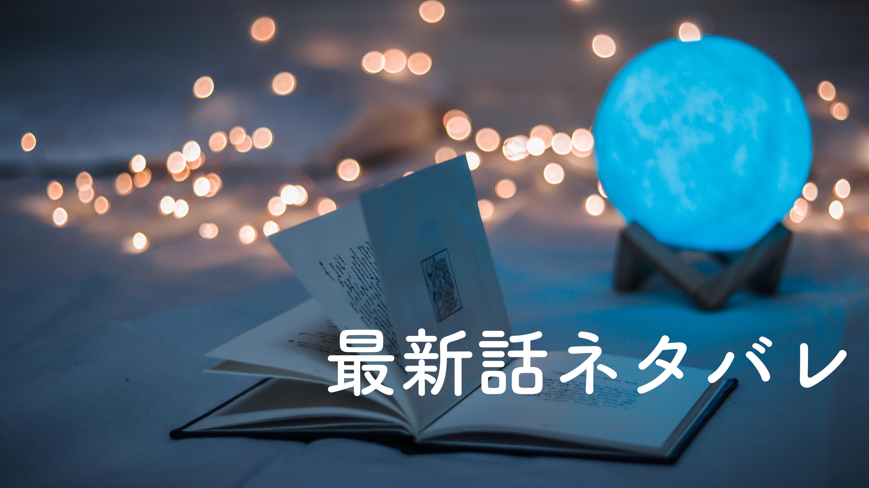淫らな青ちゃんは勉強ができないオトナ編9話ネタバレや感想!2019年8月18日最新話