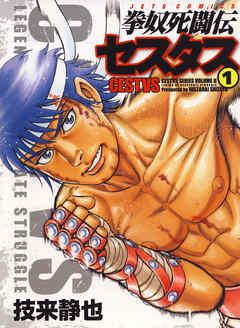 【拳奴死闘伝セスタス】全巻無料で漫画を読めるか調査!9巻まで一気読み