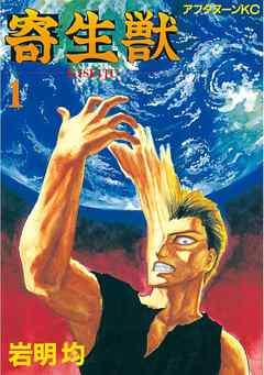 【寄生獣】を全巻無料で読めるか調査!漫画を安く買う方法も