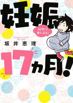 【妊娠17ヵ月!40代で母になる!】全巻無料で漫画を読む方法!最新刊まで安全に一気読み
