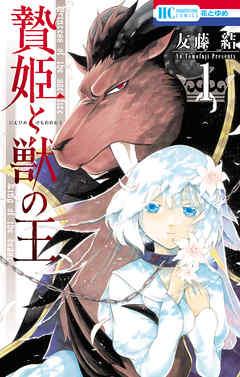 【贄姫と獣の王】を全巻無料で読めるか調査!漫画を安く買う方法も