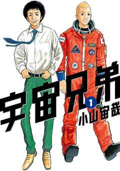 【宇宙兄弟】を全巻無料で読めるか調査!漫画を安く買う方法も