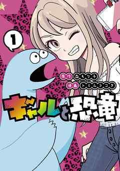 【ギャルと恐竜】を全巻無料で読めるか調査!漫画を安く買う方法も