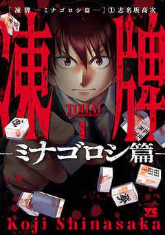 【凍牌~ミナゴロシ篇~】を全巻無料で読めるか調査!漫画を安く買う方法も