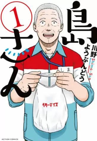 【島さん】全巻無料で漫画を読む方法!単行本1巻の最後まで安全に