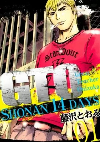 【GTO SHONAN 14DAYS】全巻無料で漫画を読めるか調査!9巻まで安全に一気読み