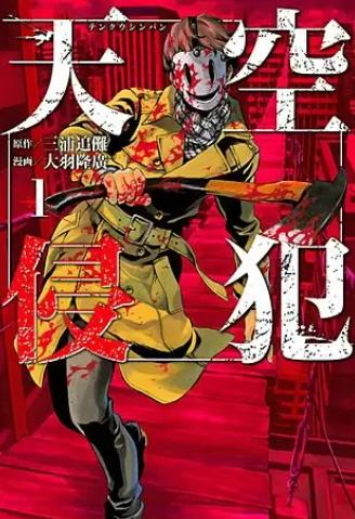【天空侵犯】全巻無料で漫画を読めるか調査!21巻までコミック一気読み
