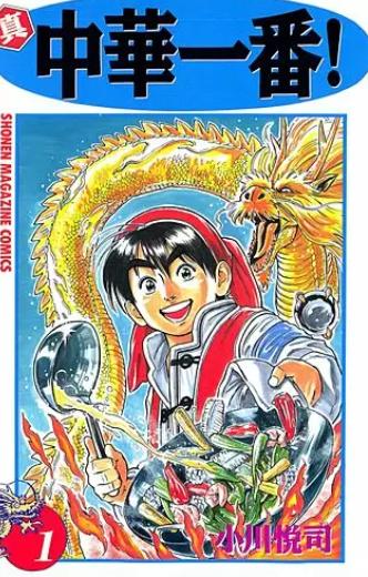 【真・中華一番!】全巻無料で漫画を読めるか調査!12巻までコミック一気読み