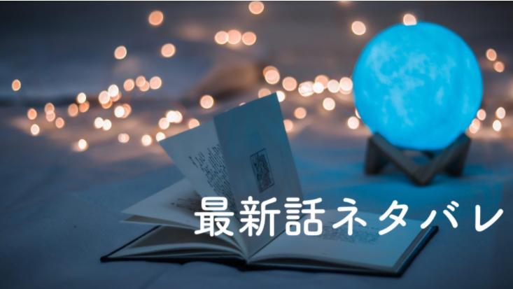 【魔女に捧げるトリック】最新話20話ネタバレや感想!1月20日掲載