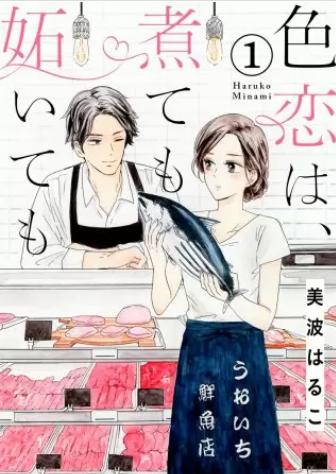 【色恋は、煮ても妬いても】全巻無料で漫画を読む方法!1~8巻を安全に一気読み