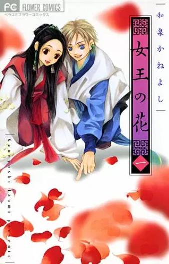 【女王の花】全巻無料で漫画を読めるか調査!15巻まで安全に一気読み
