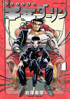 【千年ダーリン】全巻無料で漫画を読む方法!最新刊まで安全に一気読み