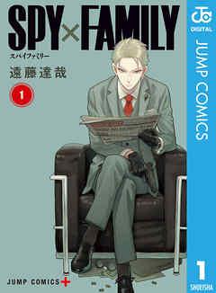 【SPY×FAMILY】全巻無料で漫画を読めるか調査!最新刊まで安全に一気読み