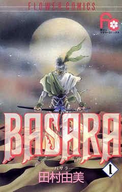 【BASARA】全巻無料で漫画を読めるか調査!最新刊まで安全に一気読み