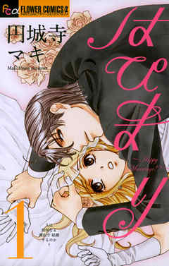 【はぴまり~Happy Marriage!?~】全巻無料で漫画を読めるか調査!最新刊まで安全に一気読み