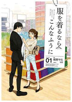 【服を着るならこんなふうに】全巻無料で漫画を読めるか調査!最新刊まで安全に一気読み