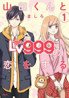 【山田くんとLv999の恋をする】全巻無料で漫画を読めるか調査!最新刊まで安全に一気読み