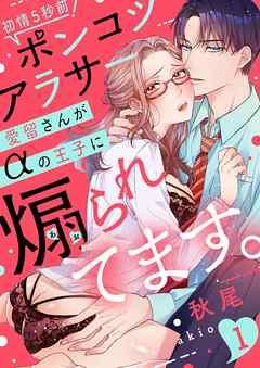 【初情5秒前!ポンコツアラサー愛留さんがαの王子に煽られてます。】全巻無料で漫画を読む方法!最新刊まで安全に一気読み