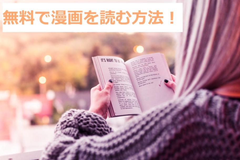 【少女は触手と愛をつむぐ】無料で漫画を読めるか調査!最後まで安全に読む方法
